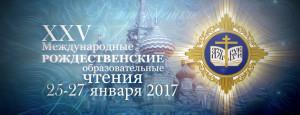 III+епархиальные+Рождестенские+чтения+Сарапул