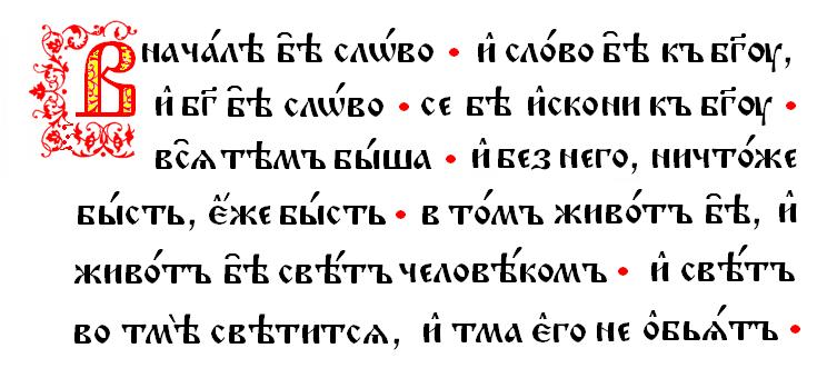 вида учимся читать на славянском термобелья предлагают огромный