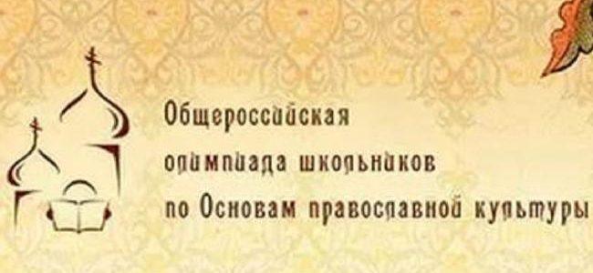 X Общероссийская олимпиада школьников «Основы православной культуры»