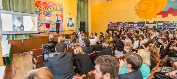 24 ноября 2017 г. на базе МБОУ Старозятцинской СОШ состоялся I Всероссийский просветительский форум имени М.И. Шерстенникова