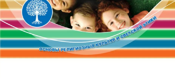 В школах Граховского района выбирают модуль ОРКСЭ