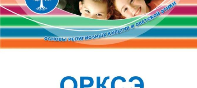 В Граховском районе подведены итоги родительских собраний по выбору модуля ОРКСЭ