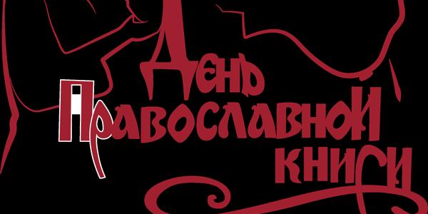 В Сарапульской епархии проходит общецерковное празднование «Дня православной книги»