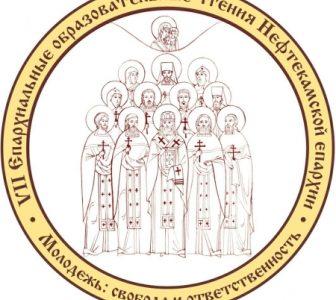 Руководители профильных отделов Сарапульской епархии приняли участие в VII епархиальных рождественских образовательных чтениях Нефтекамской епархии