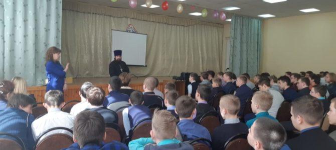 В школе №2 г. Камбарки прошло мероприятие «Знать, чтобы жить»