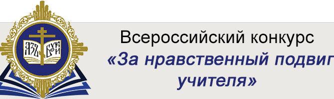 Объявлен XV Всероссийский конкурс в области педагогики, воспитания и работы с детьми и молодежью до 20 лет «За нравственный подвиг учителя»