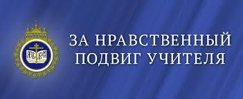 Подведены итоги I (регионального) этапа XV ежегодного Всероссийского конкурса в области педагогики, воспитания работы с детьми и молодёжью до 20 лет «За нравственный подвиг учителя»