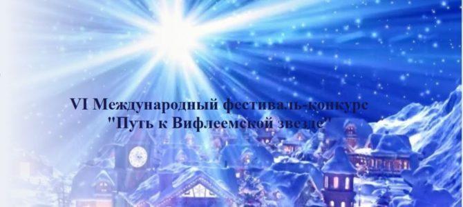 Подведены итоги VI Международного фестиваля-конкурса «Путь к Вифлеемской звезде»