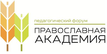 17 апреля в г. Ижевске пройдет Первый педагогический форум «Православная академия»