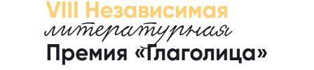 Объявлен прием заявок на соискание международной независимой детской литературной премии «Глаголица»